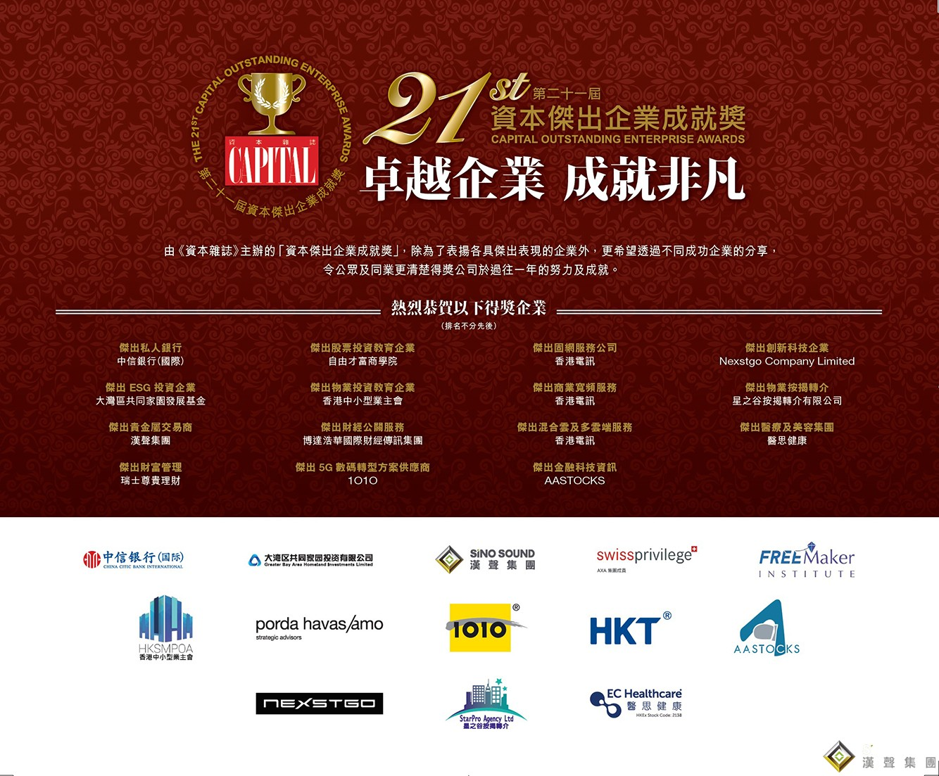 """汉声集团荣获""""第二十一届资本杰出企业成就奖"""""""